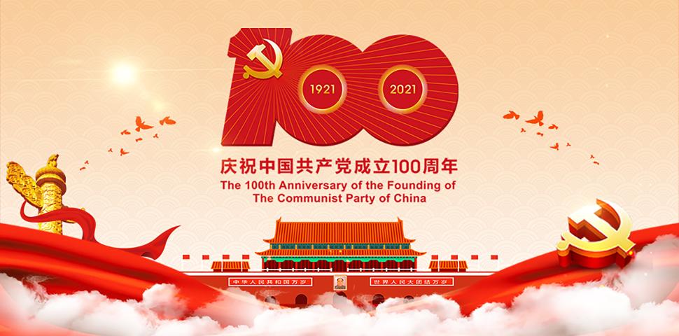 南京金服庆祝建党100周年