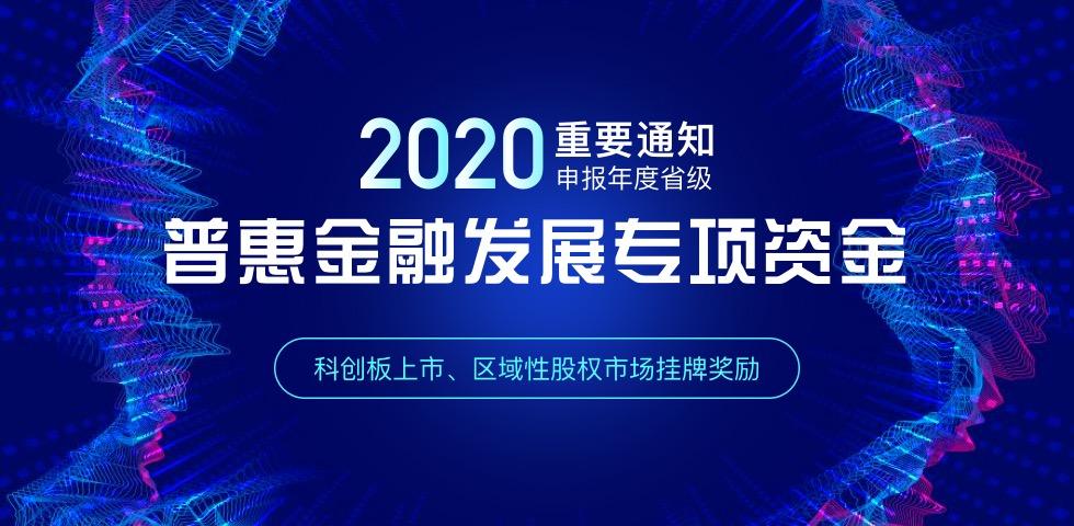 省普惠专线基金